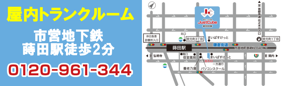 蒔田駅徒歩2分_スライダー_2