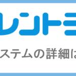 レントラ便バナー(料金)