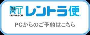 レントラ便PC予約アイコン