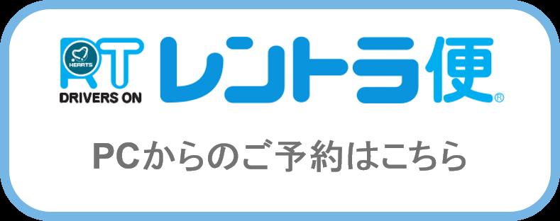 レントラ便バナー(PC予約)