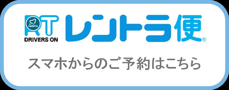 レントラ便バナー(スマホ予約)