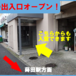 鎌倉街道側の出入口
